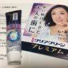 【当選報告】クリアクリーン プレミアム美白 歯磨き粉サンプル