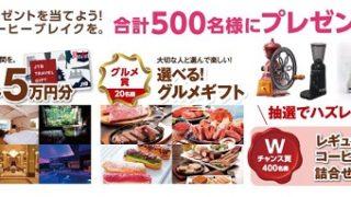 JTB旅行券やグルメギフトやコーヒーメーカーが500名に当たる!|全日本コーヒー商工組合
