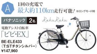 【総額100万円】ベネッセ 電動アシスト自転車 大プレゼント!
