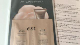 【当選報告】エスト艶肌ファンデーションと下地のセット