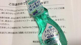 【当選報告】ソフト99 メガネのシャンプーが届きました!Twitter懸賞です