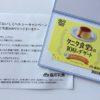 【当選報告】タニタのプリンで当たったクオカードがやっと届いた!