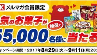 【55,000名当選】+Kメルマガ限定 人気のお菓子が当たるキャンペーン サークルKサンクス