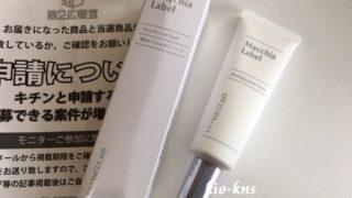 【当選報告】マキアレイベル モイスト&カバーベース ブログモニター
