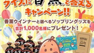 【大量当選】プリマハム 香薫ウインナー12パックが当たる!クイズに香薫と答えるキャンペーン