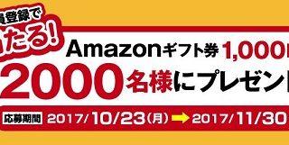 【2,000名当選】Amazonギフト券1,000円分プレゼント!マガジンハウス新規会員登録キャンペーン