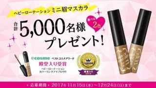 【大量当選】ヘビーローテーションミニ眉マスカラ合計5,000名プレゼント