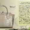 【390万円相当】世界で1つ!ブルガリのクロコダイルバッグプレゼント|小学館