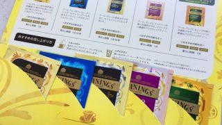 【当選報告】トワイニング アールグレイサンプリングキャンペーン
