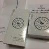 【当選報告】LNCセラムとソープ☆ブログモニター