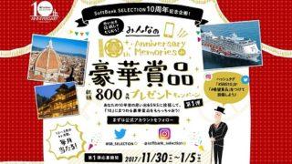 【総額800万円相当】ヨーロッパの旅10日間・厳選宿宿泊など当たる!softbank SELECTION10周年企画