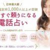 電話占い【ココナラ】新規会員登録で3,000円無料クーポンプレゼント