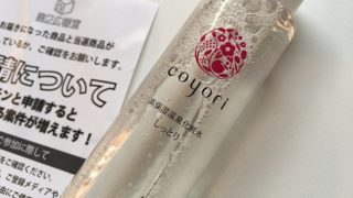 【当選報告】coyori エイジングケア化粧水 モニター当選|第2広報室