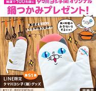 【LINE懸賞】第51弾 DHC タマ川ヨシ子(猫)オリジナル鍋つかみプレゼント