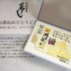 【当選報告】クオカード1,000円分当たりました!鬼まつり ありがとうキャンペーン