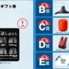 JTB旅行券20万円分が当たる!【横浜ゴム】雨の日ドライブクイズプレゼントキャンペーン