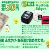 現金50万円やダイソン掃除機など人気家電セットが当たる!丸美屋春のふりかけキャンペーン