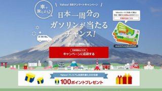 【先着あり】日本一周分のガソリン代が当たる!<プリカ13万円分>先着Tポイントプレゼントも|Yahoo!BB