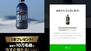 【LINE懸賞情報&当選報告】UCC ブラック コールドブリュー10万名に当たる