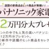 【人気家電懸賞】春のパナソニック家電祭り☆総額112万円分大プレゼント
