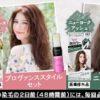 【大量当選】リーゼプリティア泡のヘアカラーとスタイリング剤セットが1,200名に当たる