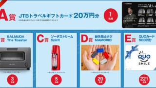 20万円分旅行券やバルミューダが当たる!雨の日ドライブクイズプレゼントキャンペーン|横浜ゴム