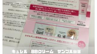 【サンプル当選&現在募集中】キュレル BBクリームサンプル