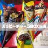 【当選報告&懸賞情報】グリコジャイアントコーン ハッピーチャージBOX届いた!