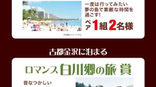 ハワイ旅行・白川郷の旅が当たる!なつかしの食卓キャンペーン