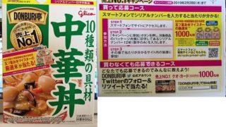【クローズド懸賞】お米が当たる!DONBURI亭 売上No.1プレゼントキャンペーン