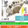 【LINE懸賞】第56弾 タマ川ヨシ子 オリジナル扇子プレゼント!DHC