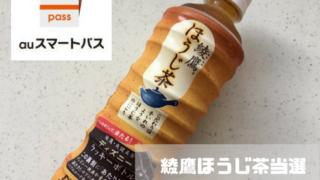 【当選報告】綾鷹ほうじ茶をコンビニで引き換えてきました|auスマートパス