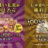 第2弾◇現金100万円またはさつまいも系商品100ケースが当たる|カルビー
