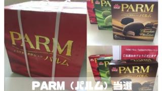 【当選報告】PARM(パルム)4箱☆Twitterで当たりました