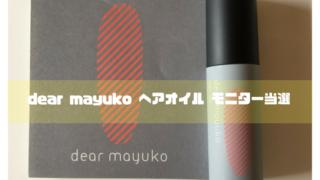 【モニター当選報告】dear mayukoヘアオイル 第2広報室で当たりました