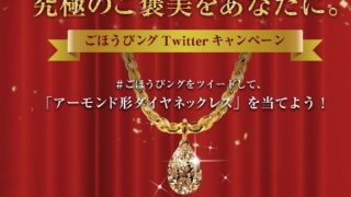 【Twitter懸賞】ダイヤのネックレスが12名当たる!ごほうびングキャンペーン