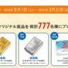 【純金が毎月1名に当たる!】六甲バター70年目のありがとうキャンペーン