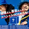 稲垣さん・香取さんのスペシャルBOXが当たる!キャンペーン|サントリーオールフリー