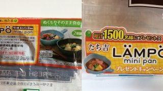 【はがき・クローズド懸賞】たち吉ランボミニパンが1,500名に当たる!キャンペーン|フルタ製菓