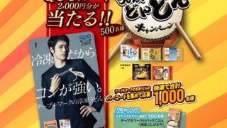 【クローズド懸賞】オリジナルクオカード2,000円分が当たる!2018秋冬うどんでどんどんキャンペーン