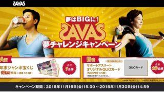 【Twitter懸賞】年末ジャンボ宝くじ10万円相当プレゼント!夢はBIGに!夢チャレンジキャンペーン第2弾