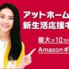 Amazonギフト券10万円分が当たる!アットホーム新生活応援キャンペーン