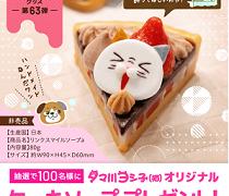 【LINE懸賞】第63弾 DHC タマ川ヨシ子(猫)オリジナルケーキソーププレゼント