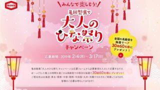 宿泊券が当たる◇みんなで楽しもう!亀田製菓で大人のひなまつりキャンペーン