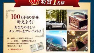 【上限100万円】あなたのほしいモノ・コトをプレゼント!発毛日本一優勝者予想キャンペーン|リーブ21