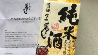 【当選報告】今年は純米酒が当たった!鬼まつり ありがとうキャンペーン