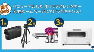 【総額100万円】ダイソン・バルミューダーが当たる!オリックスレンタカーの見て来てゲットキャンペーン