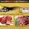 松阪牛ギフト券10万円分が当たる!キャンペーン|Yahoo!BB