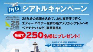 【旅行懸賞】JAL東京~シアトル往復航空券ペアチケットなどが当たるキャンペーン