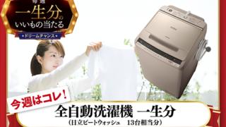 【LINE懸賞】一生分の洗濯機が当たる!家事お助けシリーズ第3弾|ソフトバンク